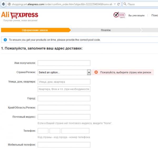 aliexpress_payment1