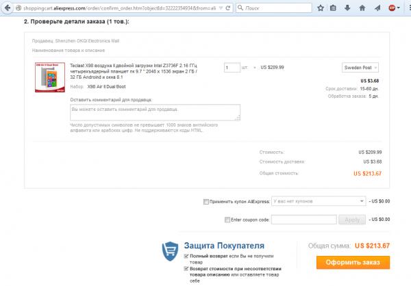 aliexpress_payment2