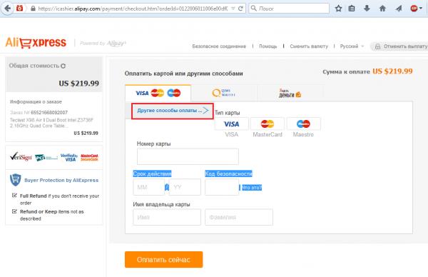 aliexpress_payment_webm
