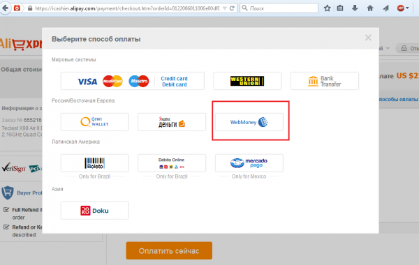 aliexpress_payment_webm2