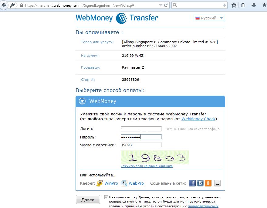 Оплата порно через webmoney