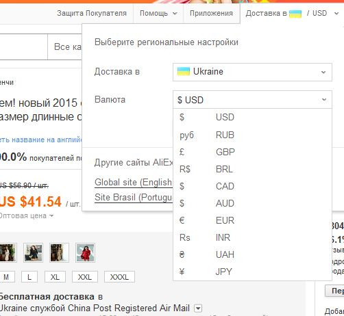 AliExpress-v-Ukraine