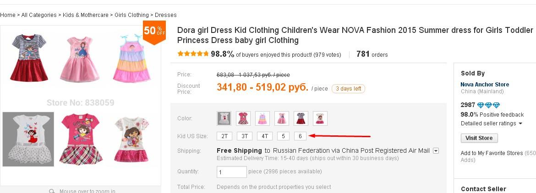Как на алиэкспресс выбрать размер одежды для ребенка
