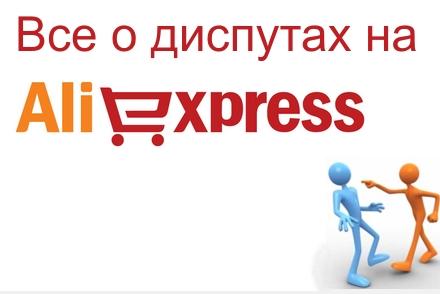 aliexpress-dispute