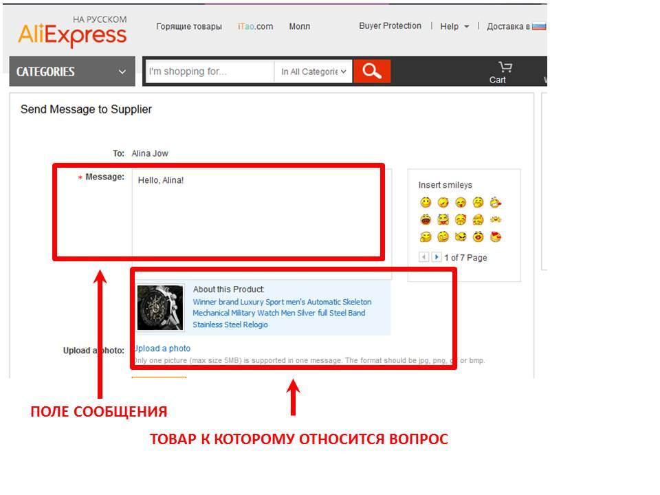 AliExpress_рис2