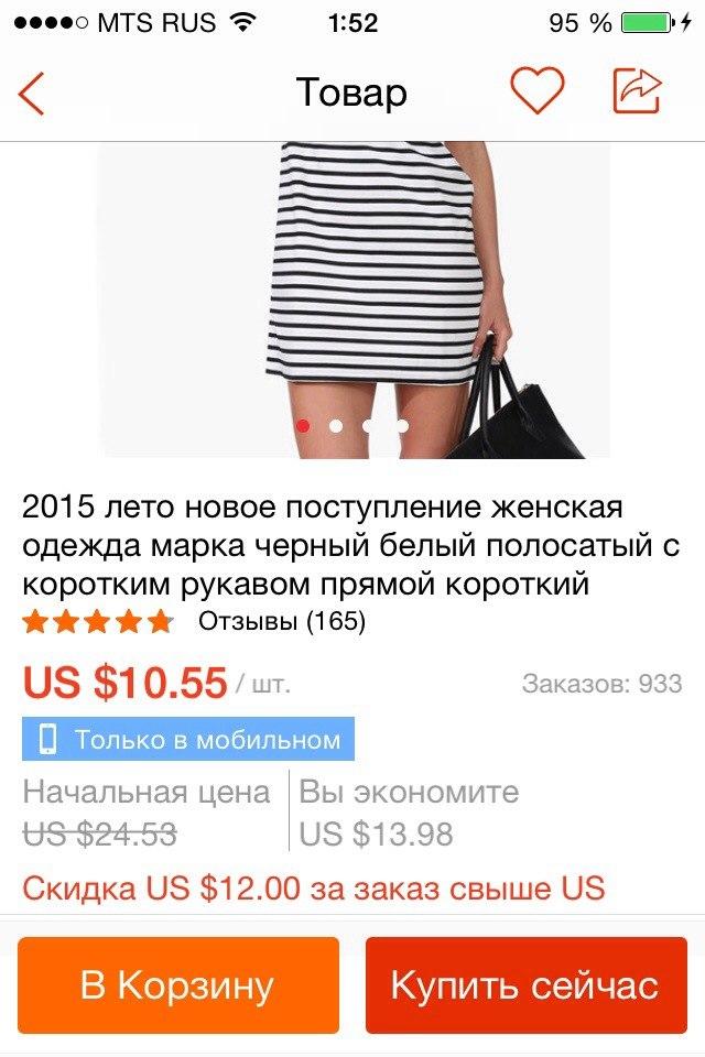 покупка в моб_скидка