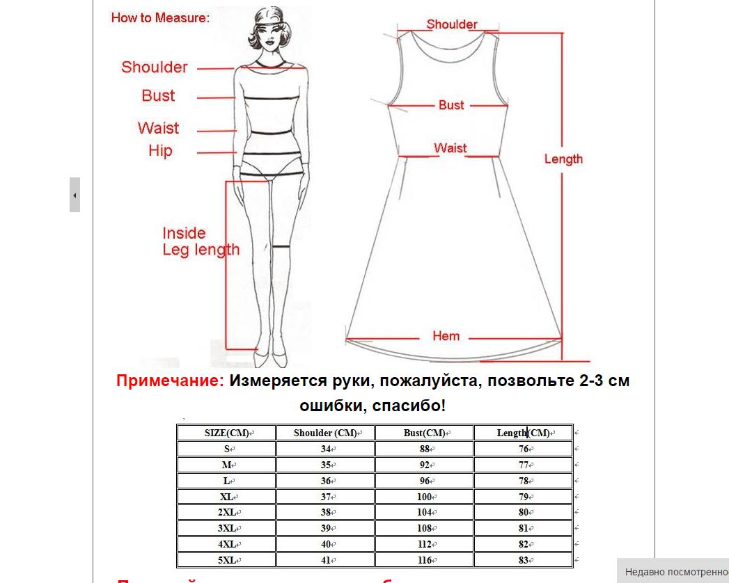 1c1ce5a487e2 Размеры одежды Алиэкспресс на русском ·. Алиэкспресс, как правильно ...