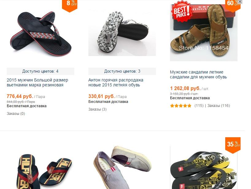 Как на алиэкспресс заказывать обувь