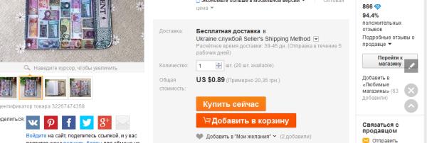Можно ли через интернет заказать себе одежду