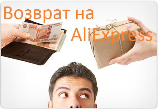 kak_vernut_tovar_vozvrat_tovara_v_internet_magazin