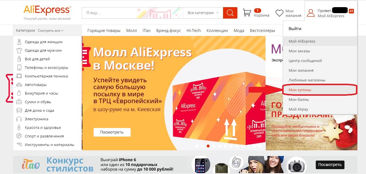Aliexpress coupon code 2018 november