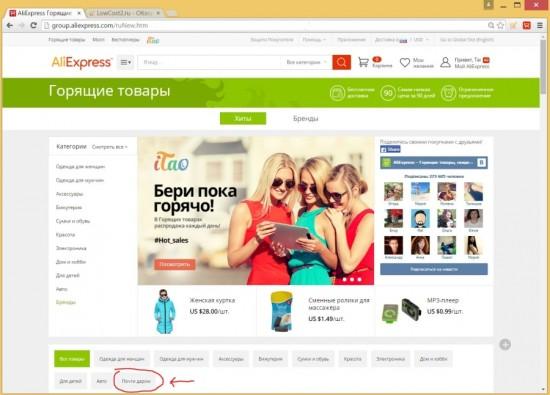 thumb_lowcost2.ru_2015.07.24-04.39.12_226233_aliexpress_goryashie_tovary_pochty_darom_gruppovie_pokupky