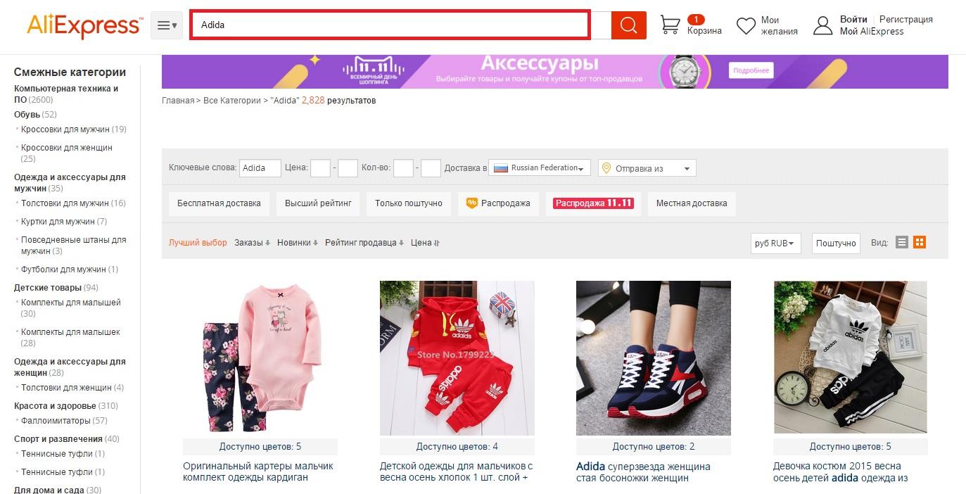 Популярные Сайты Дешевой Одежды Доставка