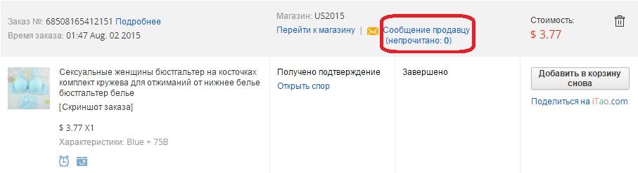 Якитория москва доставка заказать