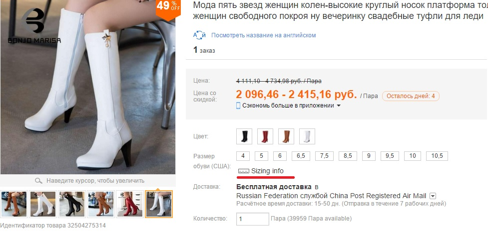 Алиэкспресс отзывы о покупках обувь