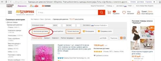 Сайт дешевой одежды алиэкспресс с доставкой