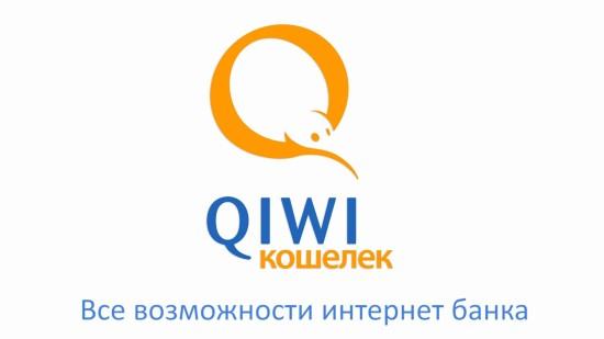 Aliexpress: как оплатить через qiwi