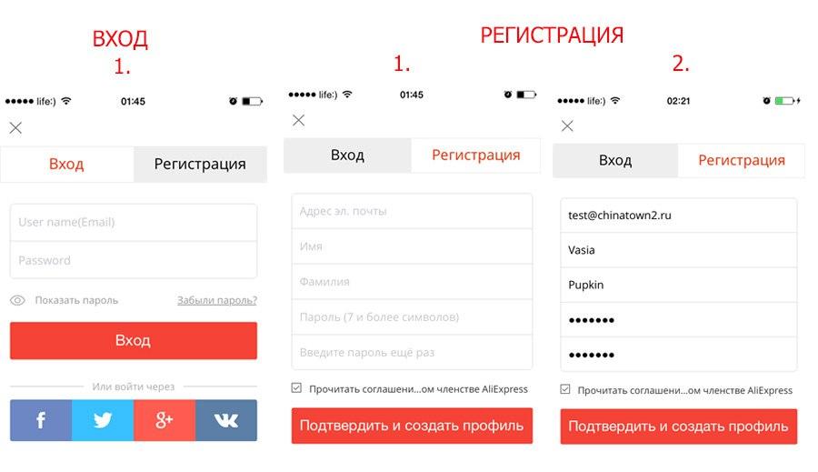 Алиэкспресс скачать приложение мобильное приложение